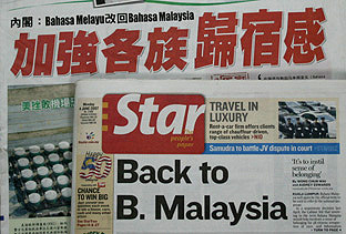 If we call it Bahasa Malaysia (West) for those in the Peninsular, we can call it BMW. :)