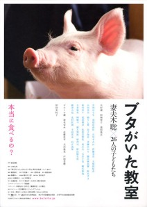 school_days_with_a_pig_flyer